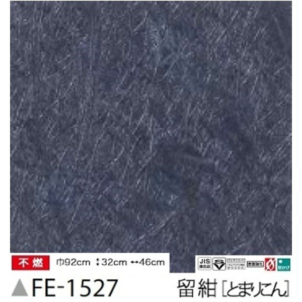 和風 じゅらく調 のり無し壁紙 サンゲツ FE-1527 92cm巾 50m巻