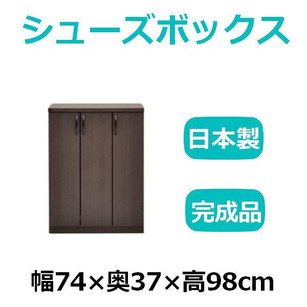 【送料無料】共和産業 マカロン シューズボックス 74Lシューズ ブラウン【幅74×高さ98cm】 日本製 国産