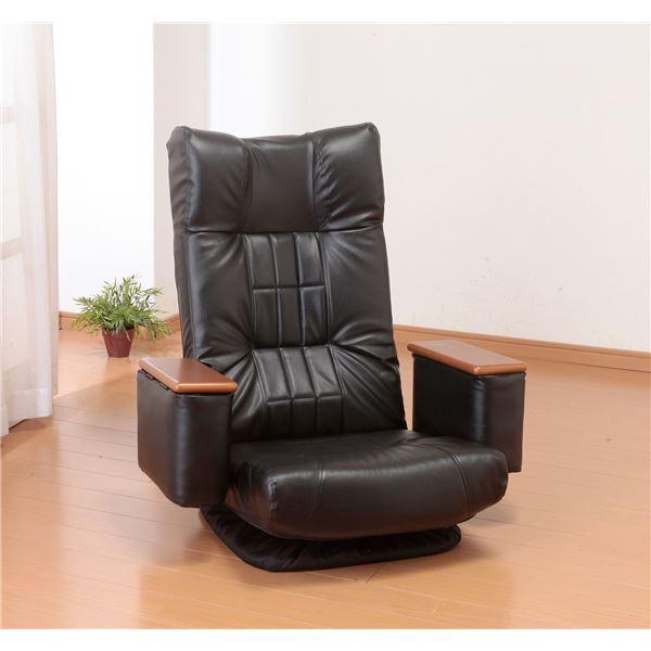 【送料無料】天然木肘付きリクライニング回転座椅子ブラック【代引不可】