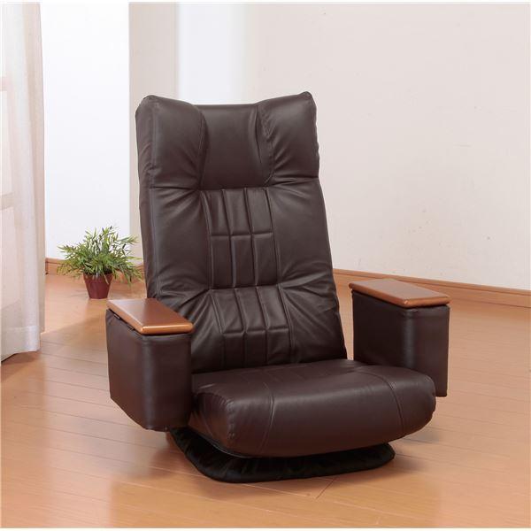 【送料無料】天然木肘付きリクライニング回転座椅子ブラウン【代引不可】