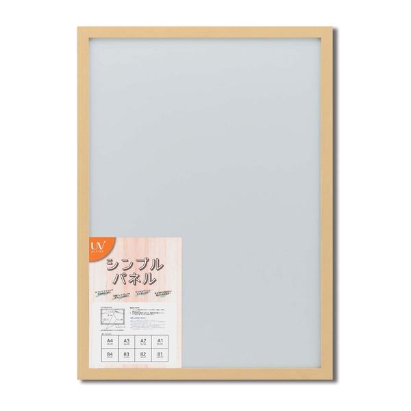 日本製パネルフレーム/ポスター額縁 【B1/内寸:1030x728ナチュラル】 壁掛けひも・低反射フィルム付き「5908くっきり(シンプル)パネルB1」