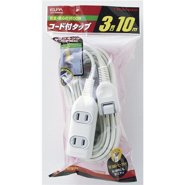 【送料無料】(業務用セット) ELPA EDLPコード付タップ 3個口 10m LPT-310N(W) 【×5セット】