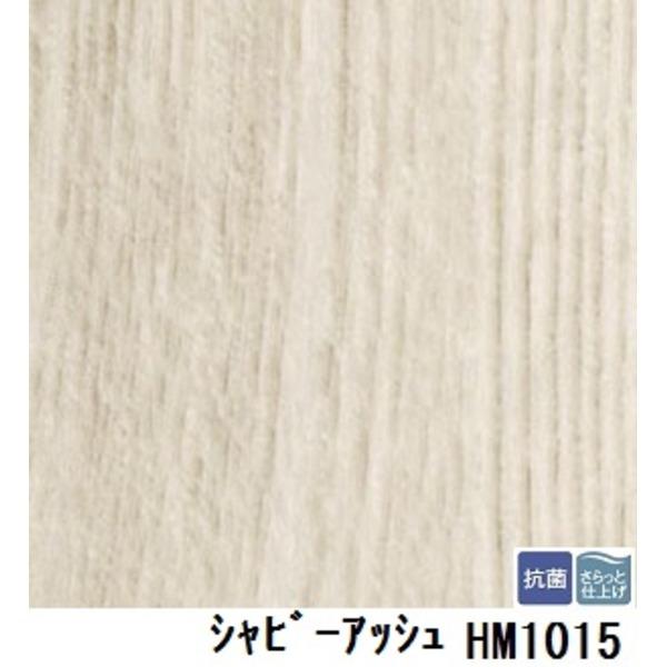 【送料無料】サンゲツ 住宅用クッションフロア シャビーアッシュ 板巾 約13cm 品番HM-1015 サイズ 182cm巾×7m