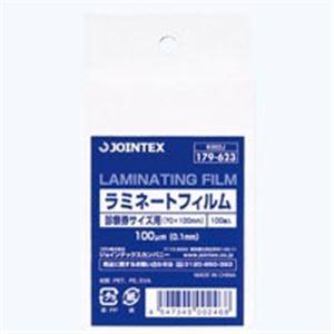 (業務用100セット) ジョインテックス ラミネートフィルム 診察券100枚 K002J