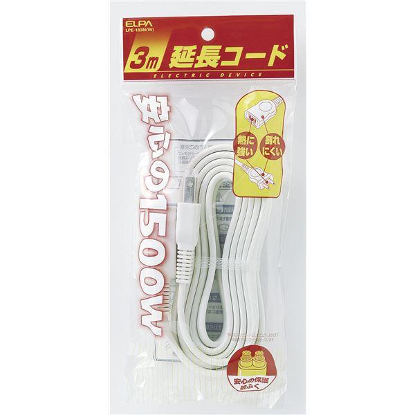 【送料無料】(業務用セット) ELPA EDLP延長コード 3m LPE-103N(W) 【×20セット】