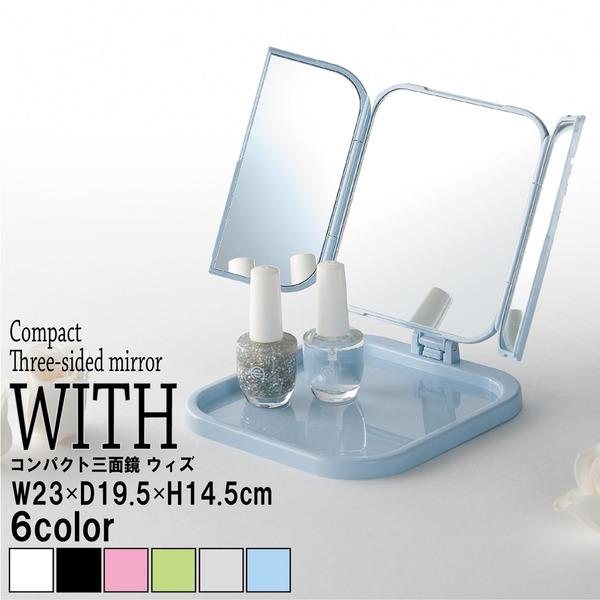 【24個セット】コンパクト三面鏡(パステルブルー/水色) 折りたたみ卓上ミラー/飛散防止加工/角度調整可/収納トレイ付き/ミニ/コンパクト/軽量/手鏡/業務用/完成品/NK-265