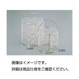 【送料無料】ステンレス丸かご C-430