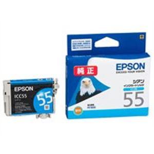 【送料無料】(業務用50セット) EPSON エプソン インクカートリッジ 純正 【ICC55】 シアン(青)