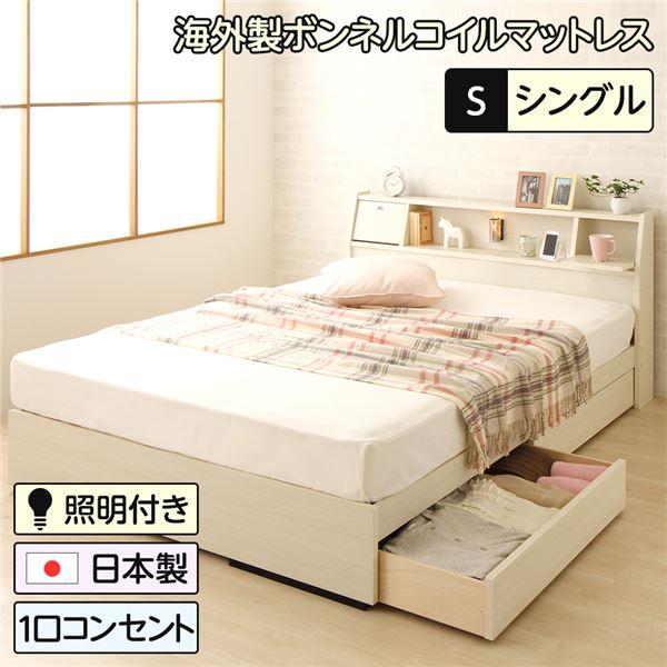 【送料無料】日本製 照明付き フラップ扉 引出し収納付きベッド シングル(ボンネルコイルマットレス付き)『AMI』アミ ホワイト木目調 宮付き 白