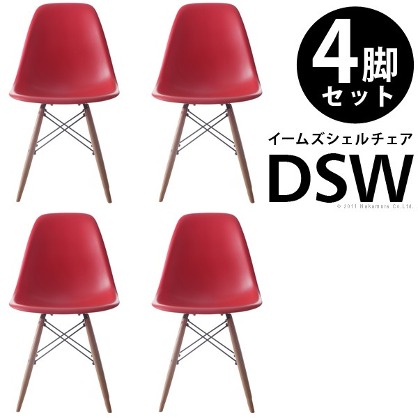 【送料無料】イームズシェルチェアDSW 同色4脚セット イームズ シェルチェア eames レッド(赤) 【代引不可】