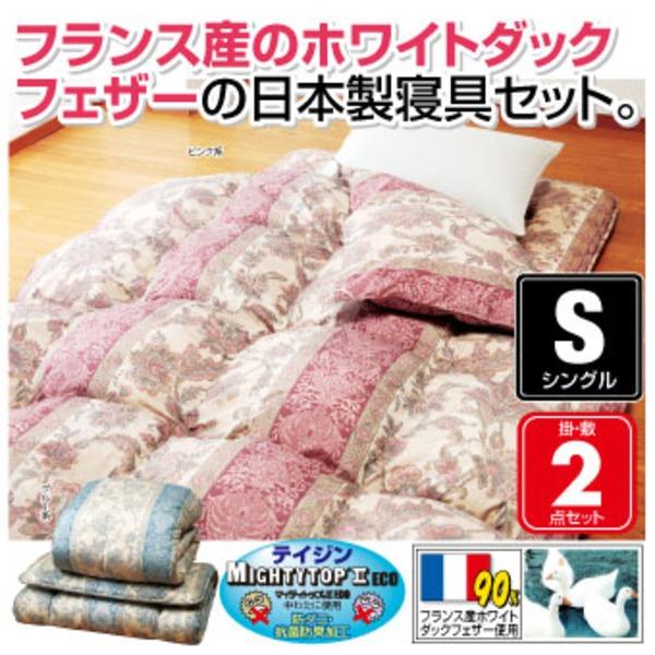 【送料無料】ホワイトダックフェザー掛け布団セット 【シングルサイズ】 日本製 ピンク【代引不可】