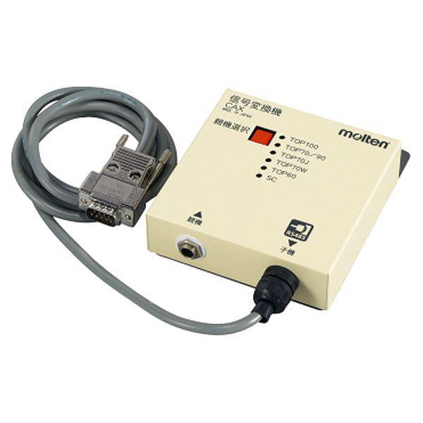 【送料無料】モルテン(Molten) 信号変換機 CAX