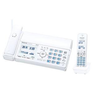 【送料無料】パナソニック(家電) デジタルコードレス普通紙ファクス(子機1台付き)(ホワイト)