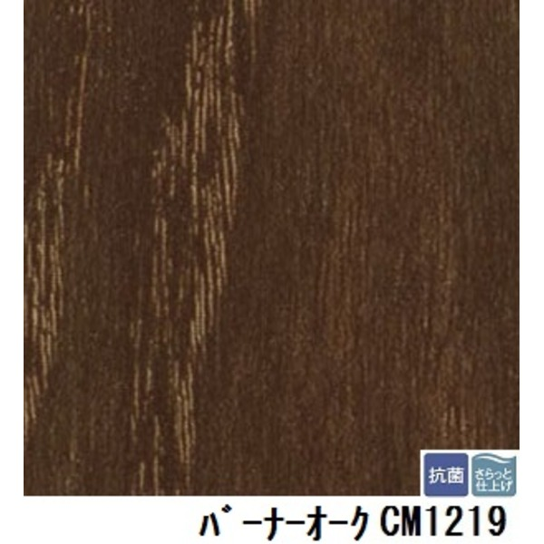 サンゲツ 店舗用クッションフロア バーナーオーク 品番CM-1219 サイズ 182cm巾×5m