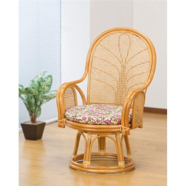 【送料無料】天然籐ハイバック回転座椅子ハイタイプ【代引不可】