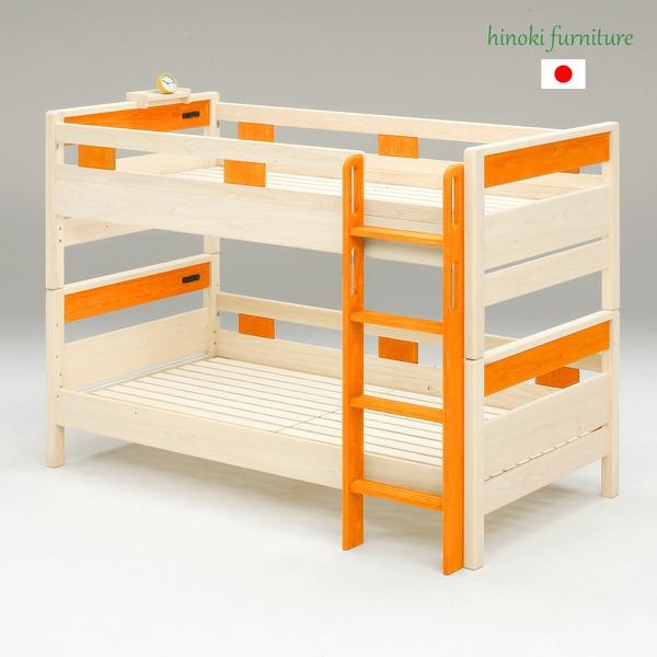 防ダニ 防カビ 抗菌 国産ヒノキ材二段ベッド (フレームのみ) シングル オレンジ 日本製ベッドフレーム 木製 はしご左右差替え可【代引不可】