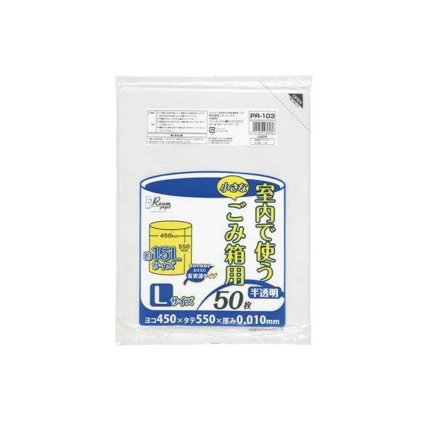 【送料無料】室内ゴミ箱用L 15L50枚入01HD半透明 PR103 【(60袋×5ケース)合計300袋セット】 38-633