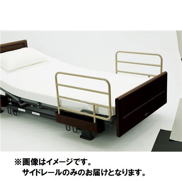 【送料無料】【単品】パナソニックエイジフリーライフテック ベッド付属品(ベッド別売)サイドレールのみ S(2本1組) VA1316032【非課税】