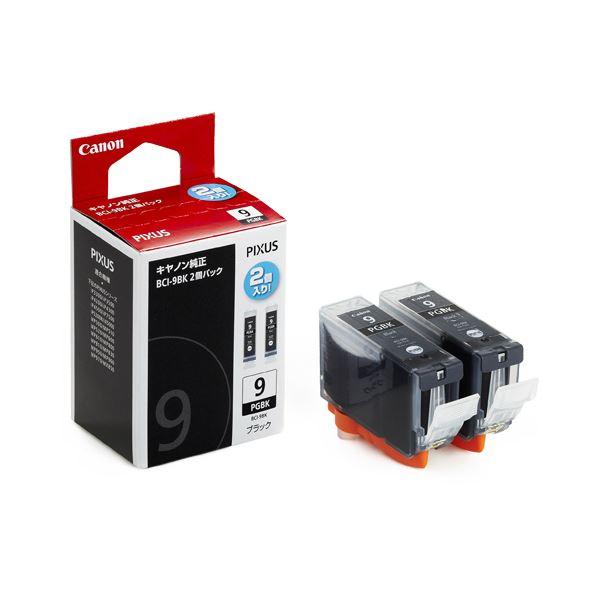 (まとめ) キヤノン Canon インクタンク BCI-9BK2P ブラック 1018B009 1箱(2個) 【×3セット】