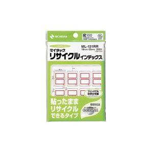 【送料無料】(業務用200セット) ニチバン リサイクルインデックス ML-131RR 赤
