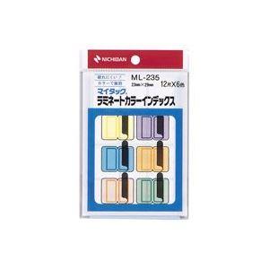 【送料無料】(業務用200セット) ニチバン ラミネートカラーインデックス ML-235