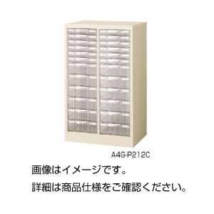 【送料無料】整理ケース A4G-P212C