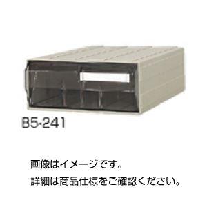(まとめ)カセッター B5-241【×3セット】