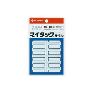 (業務用200セット) ニチバン マイタックラベル ML-106B 青枠