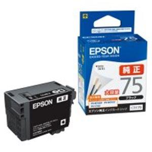 【送料無料】(業務用5セット) EPSON エプソン インクカートリッジ 純正 【ICBK75】 ブラック(黒)