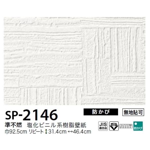 【送料無料】お得な壁紙 のり無しタイプ サンゲツ SP-2146 【無地貼可】 92.5cm巾 50m巻