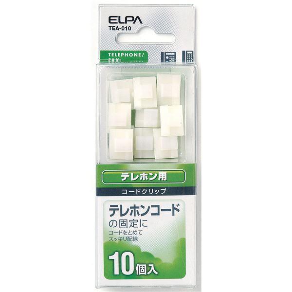 【送料無料】(業務用セット) ELPA テレホンコードクリップ スタンダード TEA-010 【×20セット】