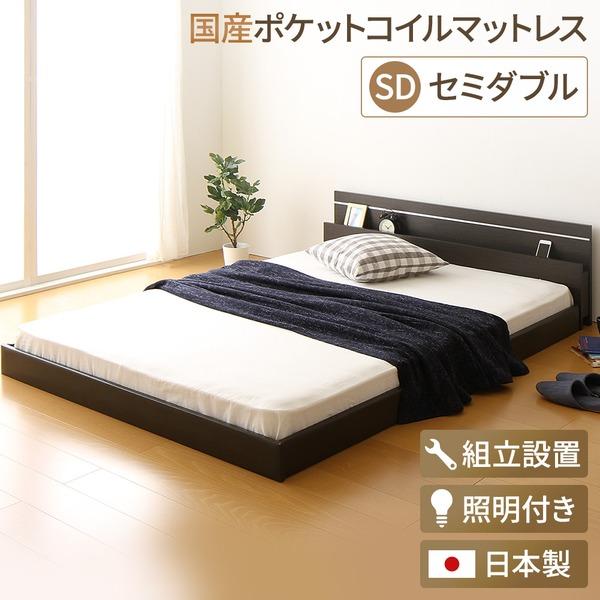 【送料無料】 【組立設置費込】 日本製 フロアベッド 照明付き 連結ベッド セミダブル (SGマーク国産ポケットコイルマットレス付き) 『NOIE』 ノイエ ダークブラウン 【代引不可】