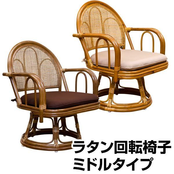 360度回転ラタン座椅子 【1脚】 【ミドルタイプ】 木製(天然木) クッション/肘付きハニー 【完成品】【代引不可】