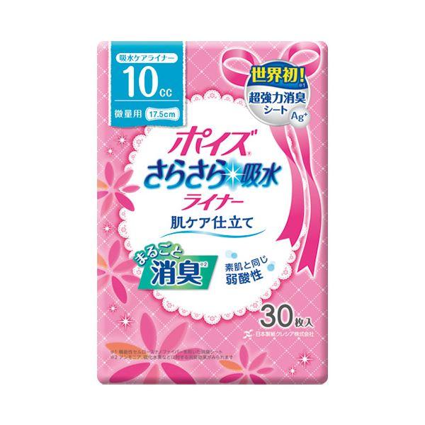 【送料無料】(業務用20セット) 日本製紙クレシア ポイズライナーさらさら吸水スリム微量30枚