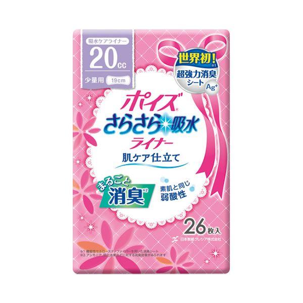 【送料無料】(業務用20セット) 日本製紙クレシア ポイズライナーさらさら吸水スリム少量26枚