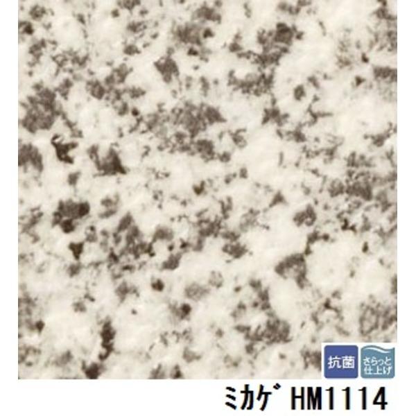 【送料無料】サンゲツ 住宅用クッションフロア ミカゲ 品番HM-1114 サイズ 180cm巾×7m