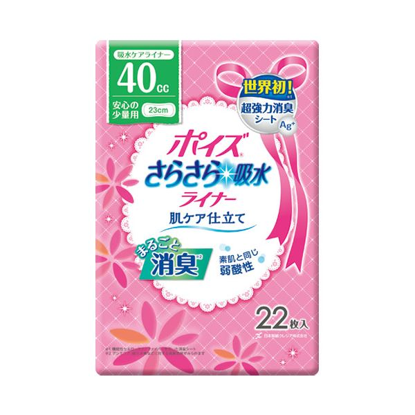 【送料無料】(業務用20セット) 日本製紙クレシア ポイズライナーさらさら吸水スリム少量22枚