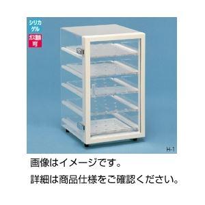 【送料無料】縦型デシケーター H-1透明