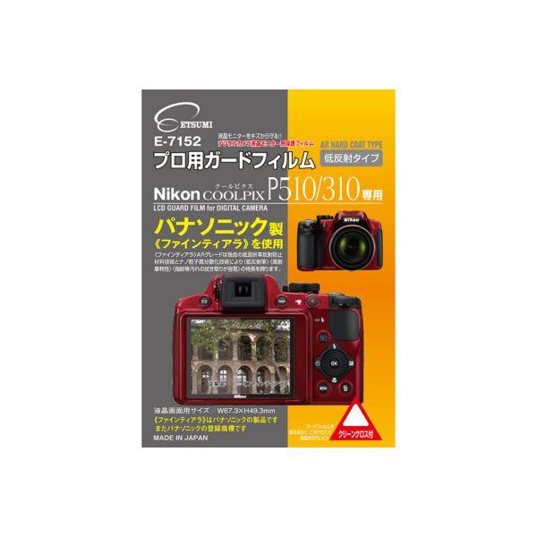 送料無料まとめ エツミ プロ用ガードフィルムAR Nikon COOLPIX P510 P310専用 E 7152 ×5セットnXPNwZ80Ok