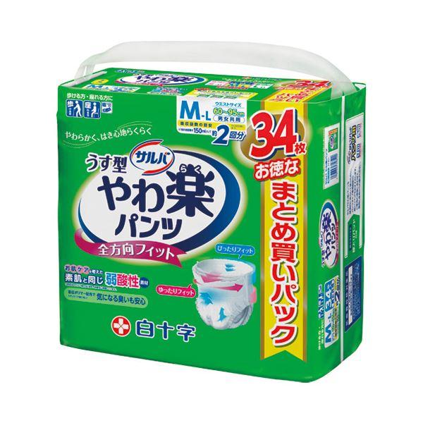 【送料無料】白十字 サルバやわ楽パンツM-L 3P