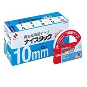 【送料無料】(業務用10セット) ニチバン 両面テープ ナイスタック 【幅10mm×長さ20m】 12個入り NWBB-10