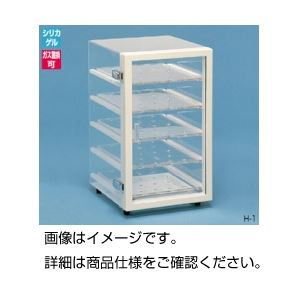 【送料無料】縦型デシケーター HK-1 ガス置換用
