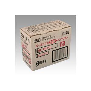 【送料無料】マックス 詰替えインクリボン SL-TRアカ IL99371