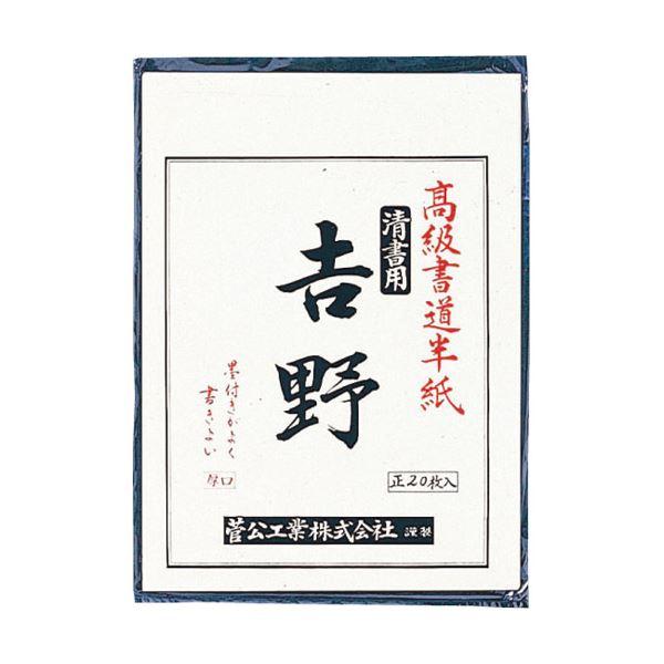 【送料無料】(まとめ)菅公工業 書道半紙 マ-023 吉野 20枚【×200セット】