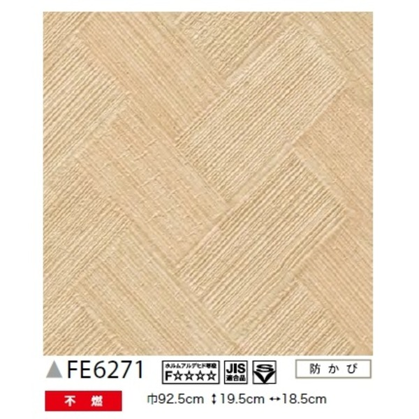 和調 のり無し壁紙 サンゲツ FE-6271 92.5cm巾 30m巻