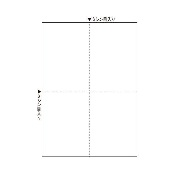 【送料無料】小林クリエイト 汎用カットシート A4十字ミシン 4分割 A4M55TY 1箱(2500枚:500枚×5冊)