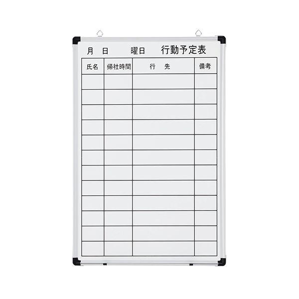 【送料無料】TANOSEE壁掛け用ホーローホワイトボード 行動予定表 600×900mm タテ 1枚