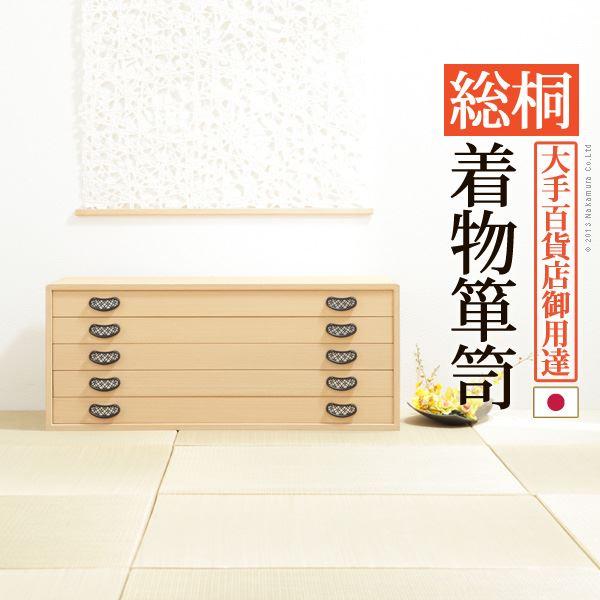 【送料無料】総桐 着物箪笥/タンス 【5段】 幅98cm 木製 金具取っ手付き 『琴月 きんげつ』 〔寝室 ベッドルーム 和室 リビング〕【代引不可】
