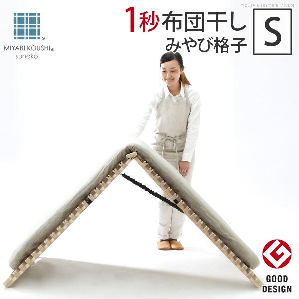 すのこベッド/寝具 【シングル アシスト機能付き】 幅100cm 木製 通気性抜群 『みやび格子』 〔ベッドルーム〕【代引不可】
