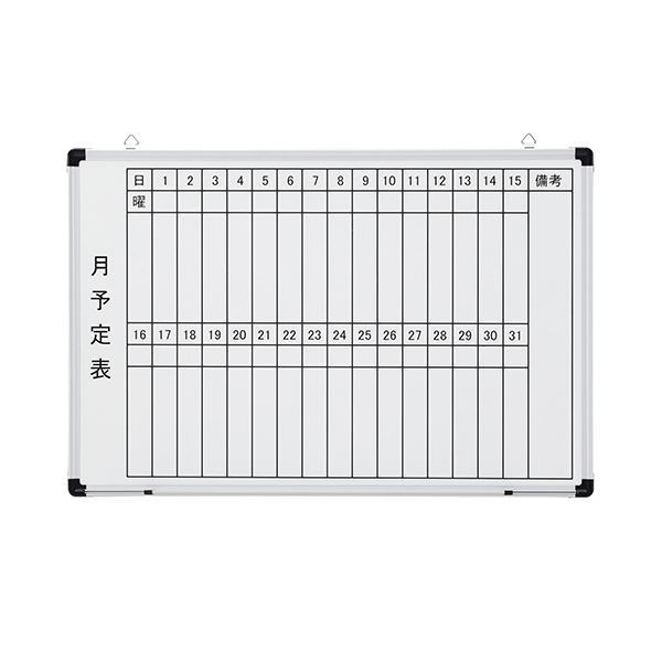 【送料無料】TANOSEE壁掛け用ホーローホワイトボード 月予定表 900×600mm ヨコ 1枚